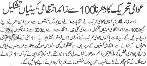 Mustafavi Student Movement Print Media Coverage Daily Jehan-e-Pakistan Page-7