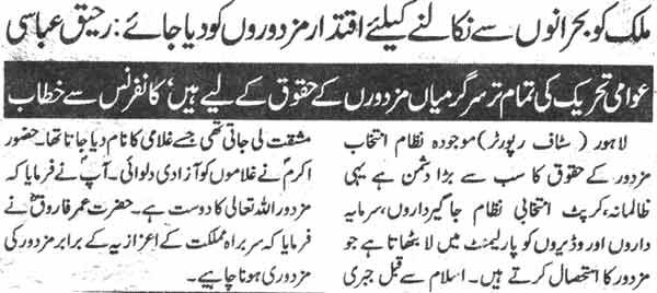 تحریک منہاج القرآن Minhaj-ul-Quran  Print Media Coverage پرنٹ میڈیا کوریج Daily Al Sharaq Page-2