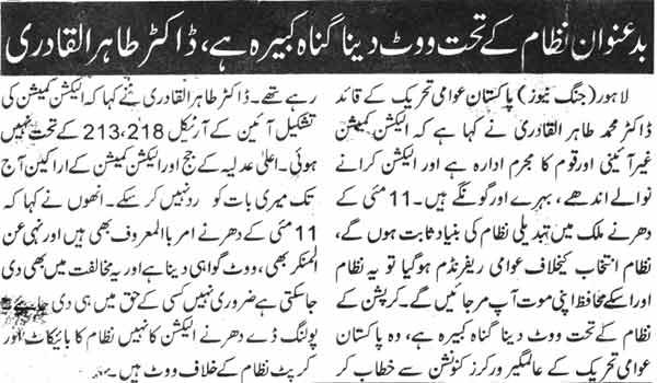 Minhaj-ul-Quran  Print Media CoverageDaily Jang Page-18