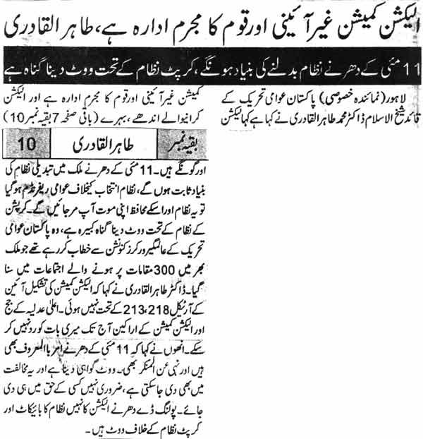 تحریک منہاج القرآن Minhaj-ul-Quran  Print Media Coverage پرنٹ میڈیا کوریج Daily Mashraq Page-1