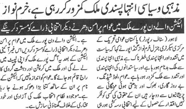 Print Media Coverage Daily Al Sharaq Page-2
