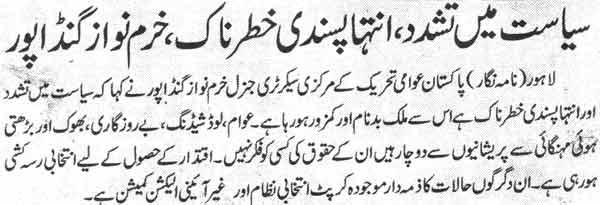 Print Media Coverage Daily Jehan Pakistan