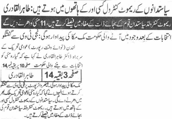 Minhaj-ul-Quran  Print Media CoverageDaily Nawai Waqat Page-2