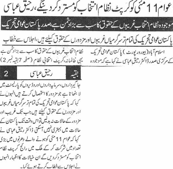 Minhaj-ul-Quran  Print Media CoverageDaily Nai Bool