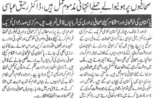 Mustafavi Student Movement Print Media Coverage Daily Mashraq Page-9