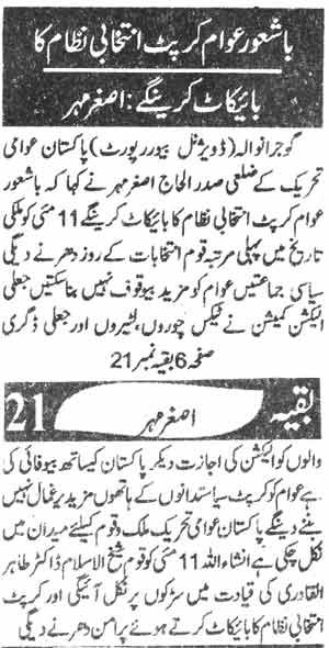 Minhaj-ul-Quran  Print Media CoverageDaily Al Sharaq Page-8