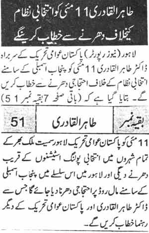 Minhaj-ul-Quran  Print Media CoverageDaily Mashraq Back page