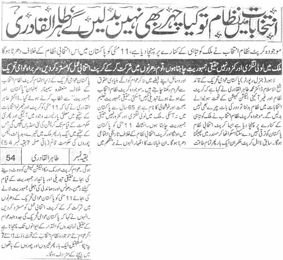 Minhaj-ul-Quran  Print Media CoverageDaily Mashraq Page-3