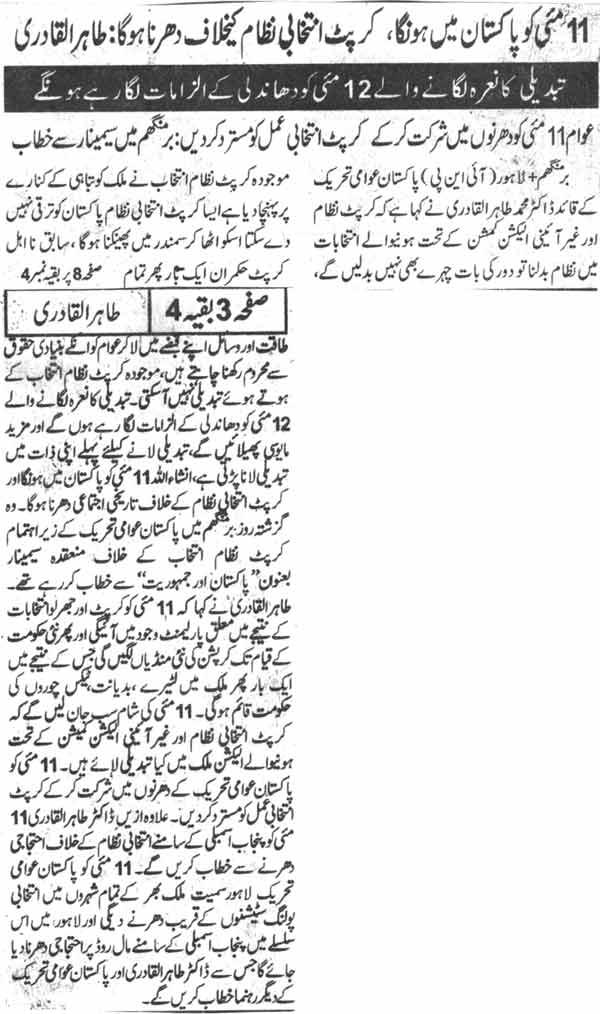 Minhaj-ul-Quran  Print Media CoverageDaily Nawa-i-Waqat Page-3