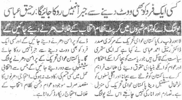 Minhaj-ul-Quran  Print Media CoverageDaily Al Shraq Page-4
