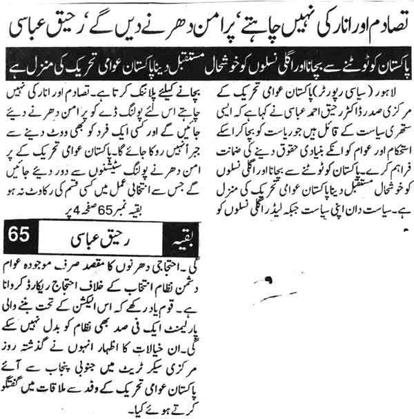 Mustafavi Student Movement Print Media Coverage Daily Din Page-2