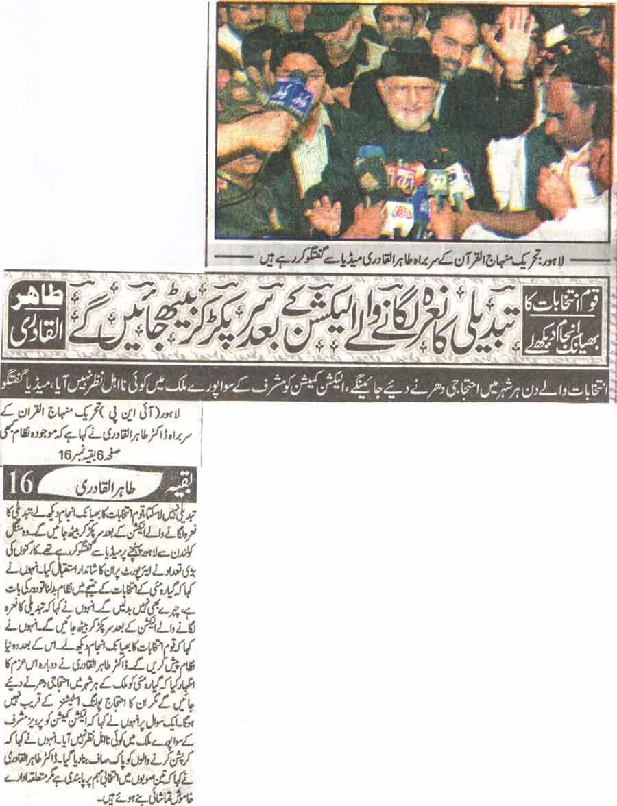 Mustafavi Student Movement Print Media Coverage Daily Al Shraq Page-1