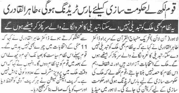 Mustafavi Student Movement Print Media Coverage Daily Awaz  Page-3