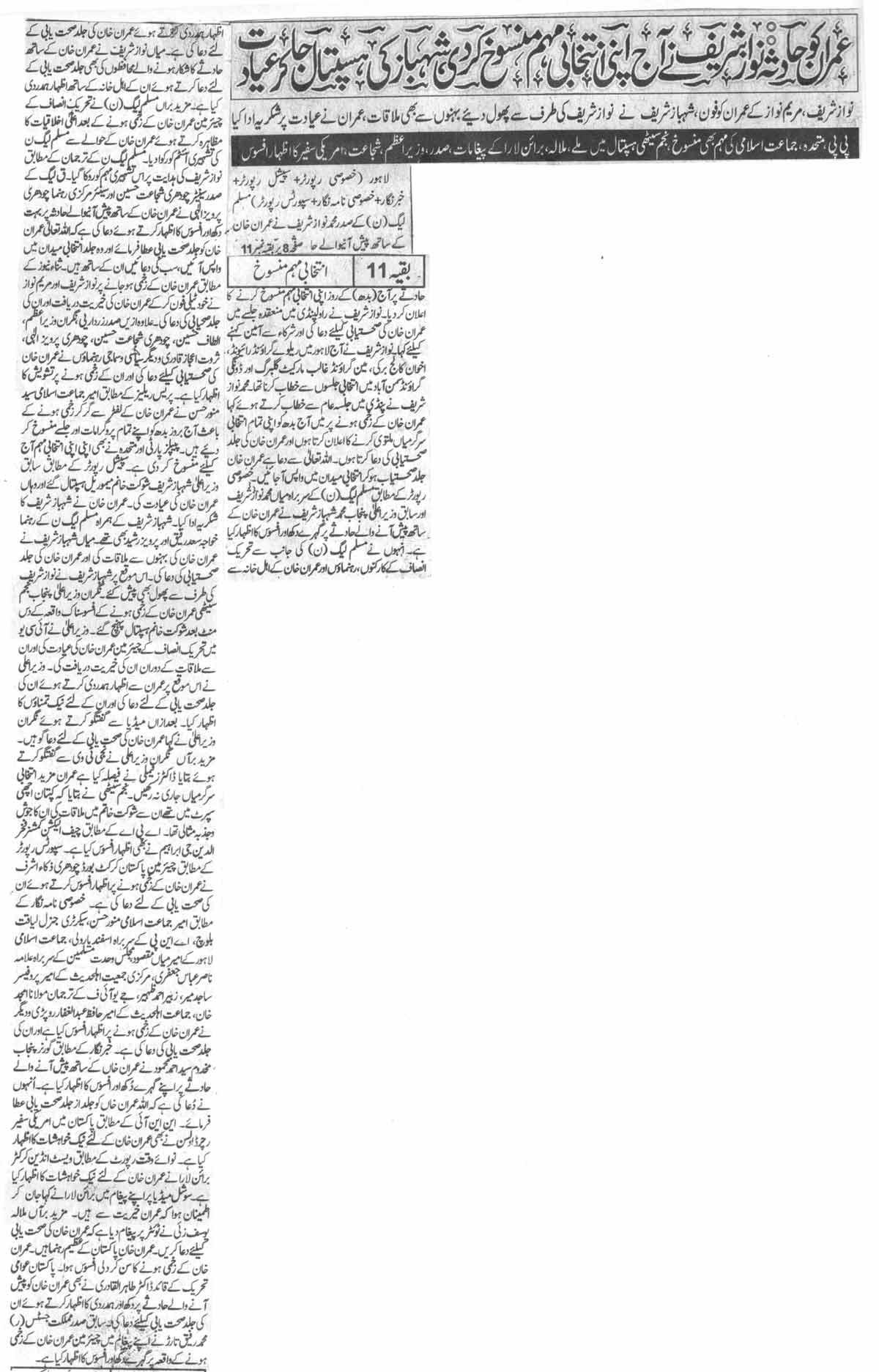 Mustafavi Student Movement Print Media Coverage Daily Nawa-i-waqat Page-1