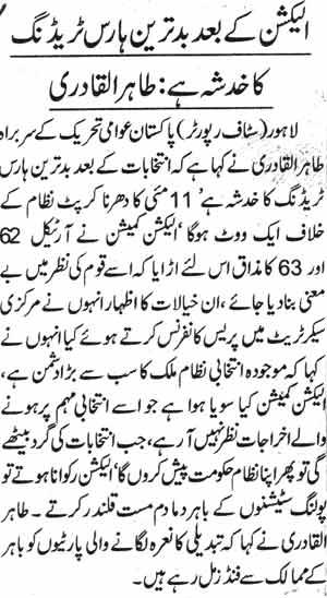 Minhaj-ul-Quran  Print Media CoverageDaily Duniya Page-3
