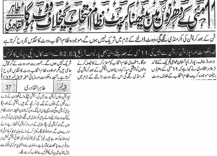 Minhaj-ul-Quran  Print Media CoverageDAily MAshraq Page-8
