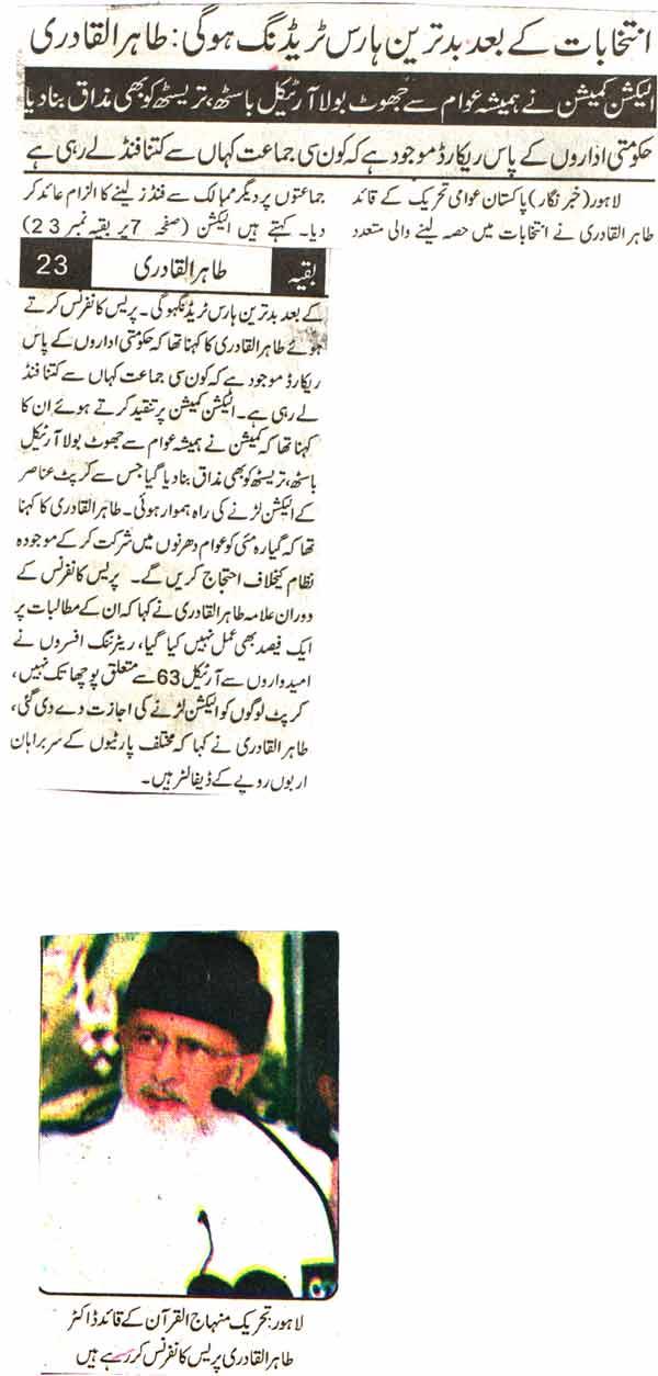 Minhaj-ul-Quran  Print Media CoverageDaily Nia Bool Page-2