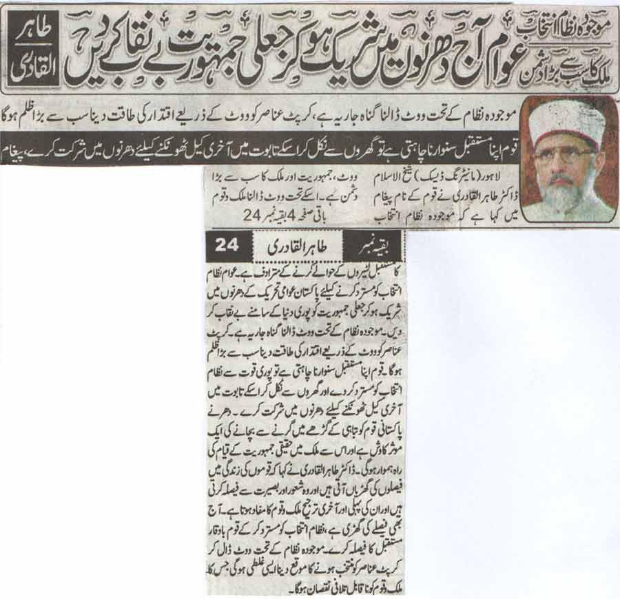 Minhaj-ul-Quran  Print Media CoverageDaily Ausaf Page-1