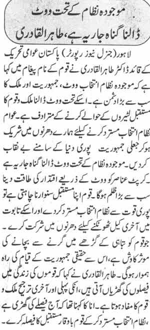 Minhaj-ul-Quran  Print Media CoverageDaily Express Page-4