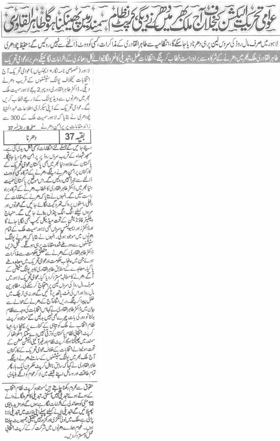 Minhaj-ul-Quran  Print Media CoverageDaily Nawa-i-Waqat Page-1