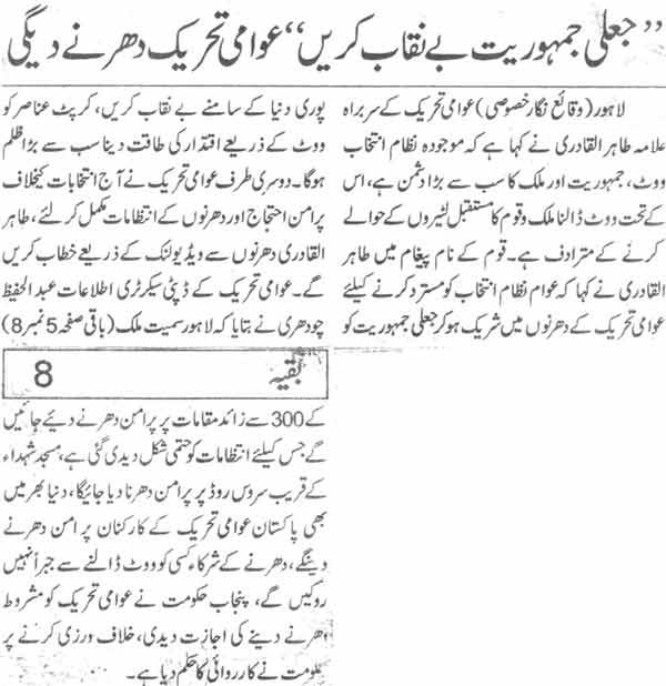 Minhaj-ul-Quran  Print Media CoverageDaily Waqat PAge-1