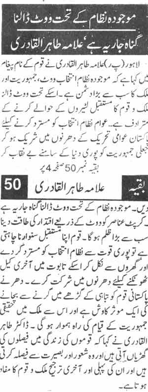 Minhaj-ul-Quran  Print Media CoverageDaily Din Page-3