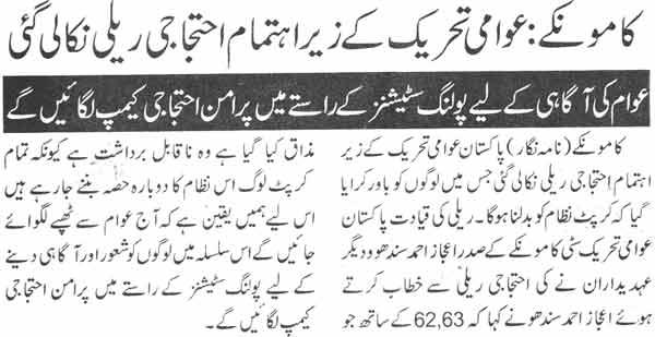 Minhaj-ul-Quran  Print Media CoverageDaily Duniya Page-11