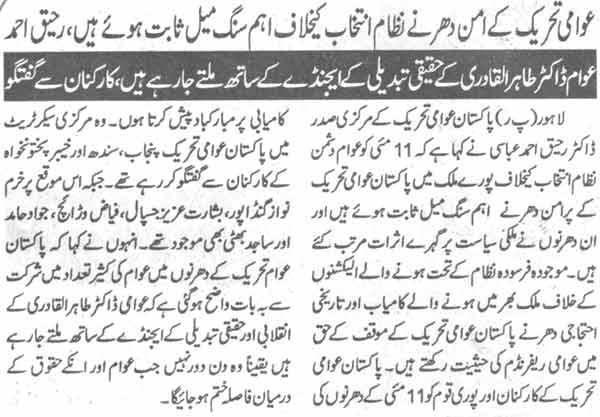 Minhaj-ul-Quran  Print Media CoverageDaily Pakistan Page-16