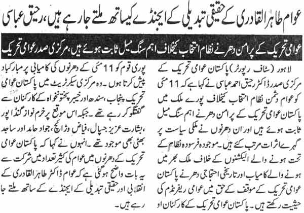 Minhaj-ul-Quran  Print Media CoverageDaily Mashrik