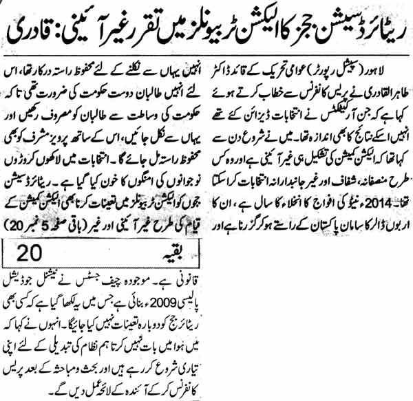 Minhaj-ul-Quran  Print Media CoverageDaily Waqat BAck Page