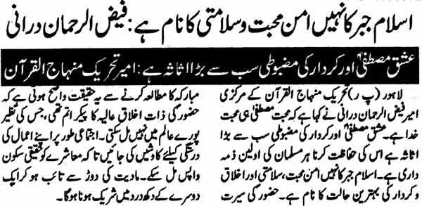 Minhaj-ul-Quran  Print Media CoverageDaily Alshraq Page-2