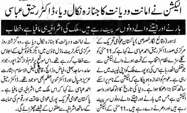 Minhaj-ul-Quran  Print Media CoverageDaily Nai Baat Page-3