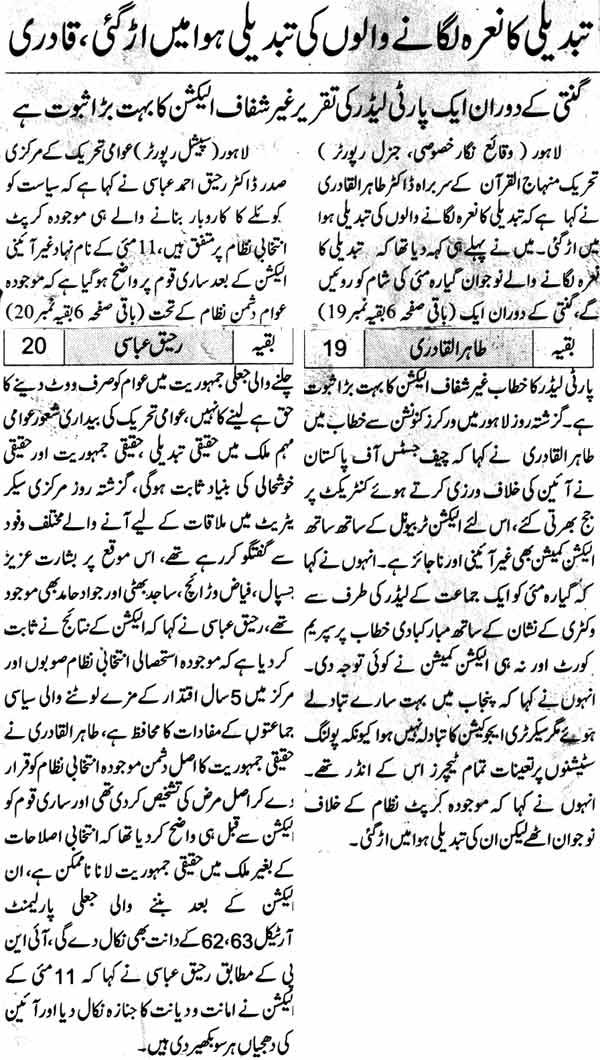 Mustafavi Student Movement Print Media Coverage Daily Jehan Pakistan Back Page
