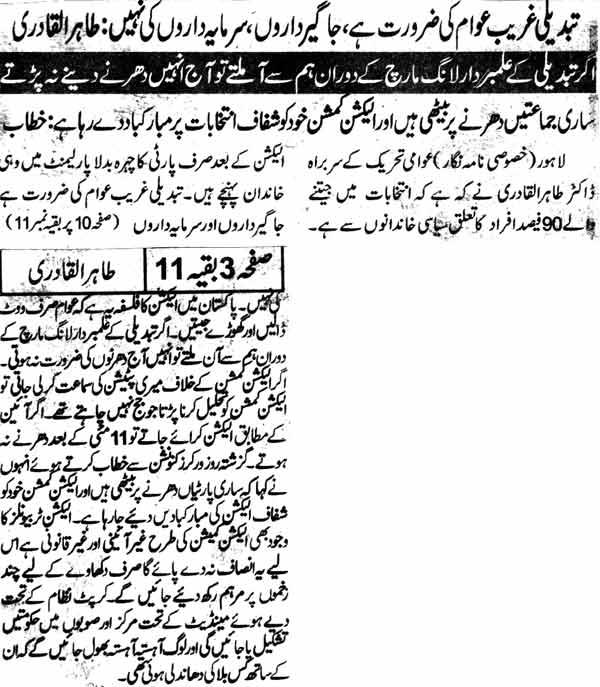 Mustafavi Student Movement Print Media Coverage Daily Nawai waqat Page-1