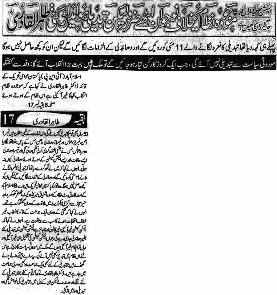 Mustafavi Student Movement Print Media Coverage Daily Alshraq Page-1