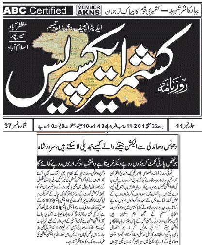 Minhaj-ul-Quran  Print Media CoverageKashmeer-Express