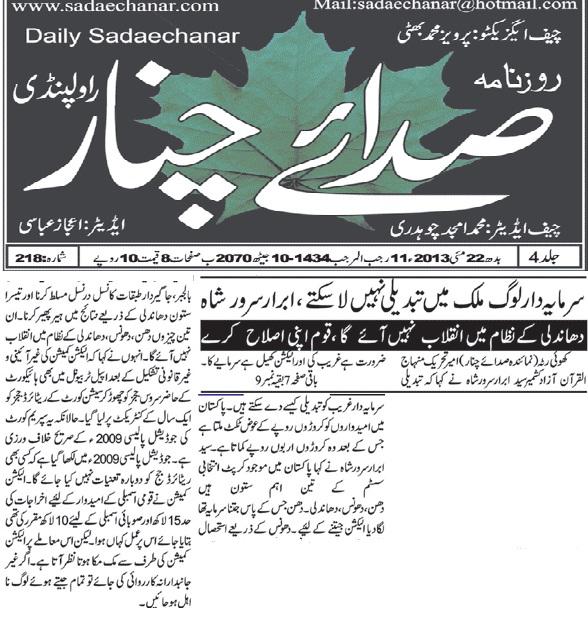 Minhaj-ul-Quran  Print Media CoverageSada-i-Chinar-Kashmeer