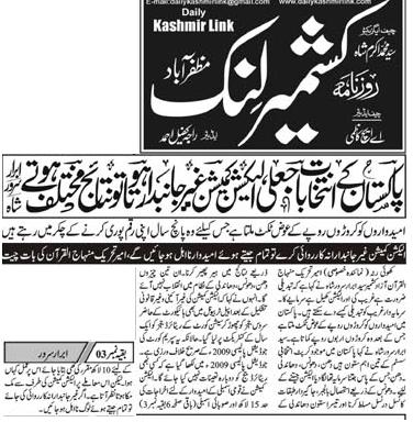 Minhaj-ul-Quran  Print Media CoverageKashmeer-Link