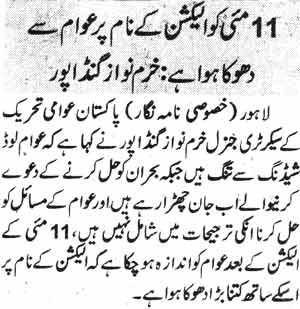 Mustafavi Student Movement Print Media Coverage Daily Nawa-i-Waqat Page-10