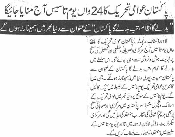 Minhaj-ul-Quran  Print Media CoverageDaily Dunya Page-2