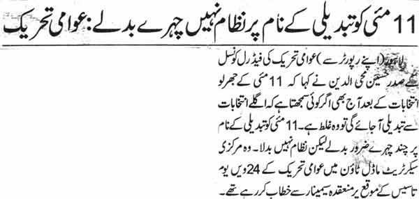 Minhaj-ul-Quran  Print Media CoverageDaily Duniya Page-2