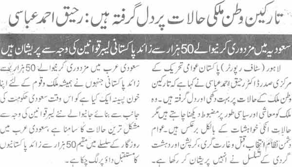 Minhaj-ul-Quran  Print Media CoverageDaily Duniya Page-6
