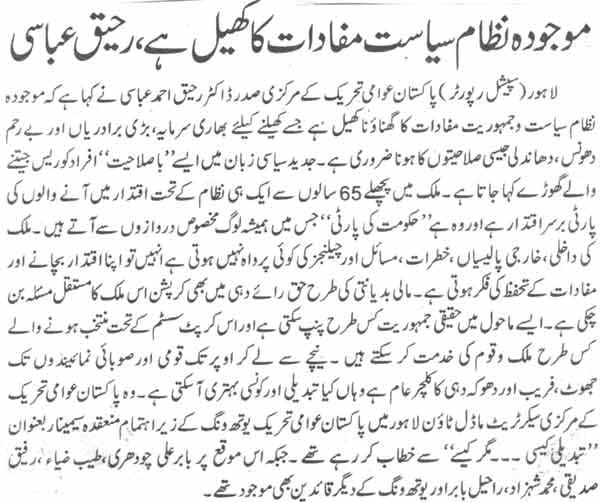 Mustafavi Student Movement Print Media Coverage Daily Jehan-e-Pakistan Page-6