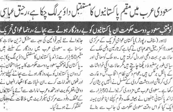 Mustafavi Student Movement Print Media Coverage Daily Masharaq Page-2