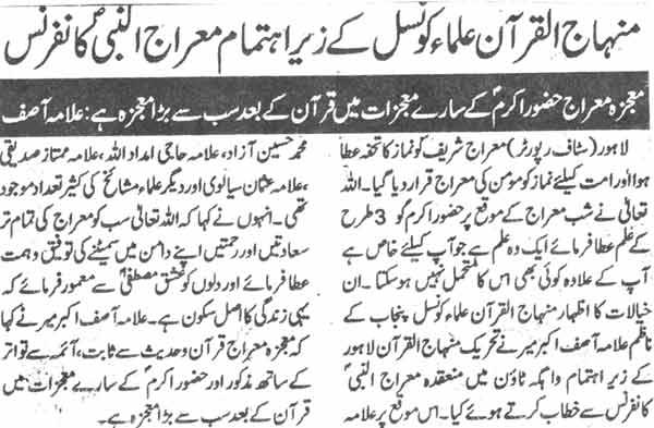 Mustafavi Student Movement Print Media Coverage Daily Al sharaq Page-2