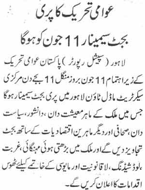 Mustafavi Student Movement Print Media Coverage Daily Jehan Pakistan Page-2
