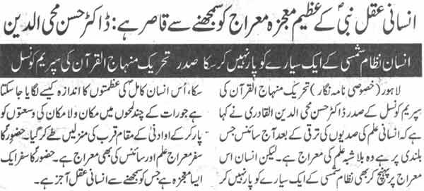Mustafavi Student Movement Print Media Coverage Daily NawaiWaqat PAge-4