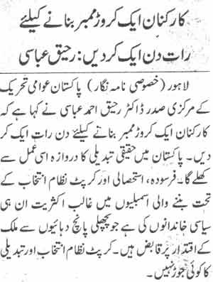 Mustafavi Student Movement Print Media Coverage Daily Nawa-i-Waqat Page-9