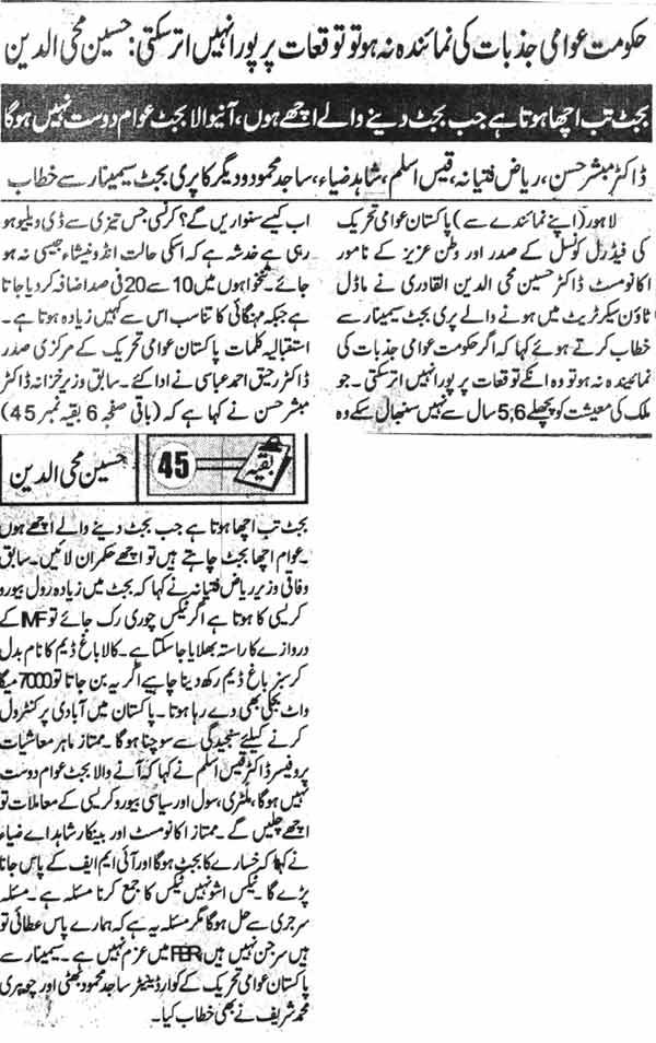 Minhaj-ul-Quran  Print Media CoverageDaily Jinnah Page-9