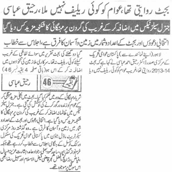 Mustafavi Student Movement Print Media Coverage Daily Pakistan Page-6